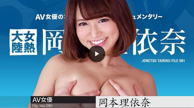 岡本理依奈 女熱大陸 File.081